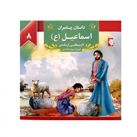 كتاب داستان پيامبران اسماعيل ( ع )
