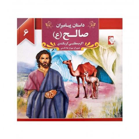 كتاب داستان پيامبران صالح ( ع )
