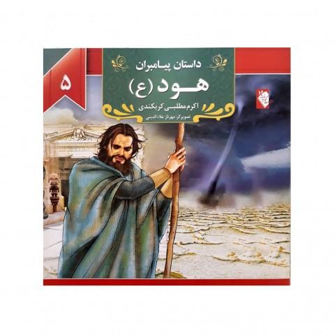 كتاب داستان پيامبران هود ( ع )