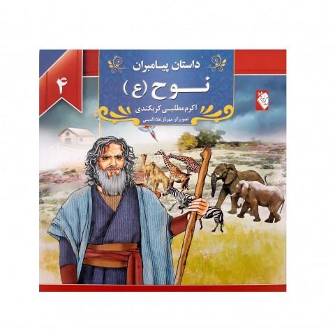 كتاب داستان پيامبران نوح ( ع )