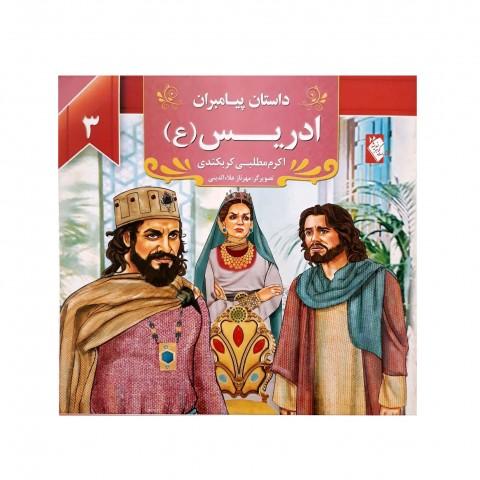 كتاب داستان پيامبران ادريس ( ع )