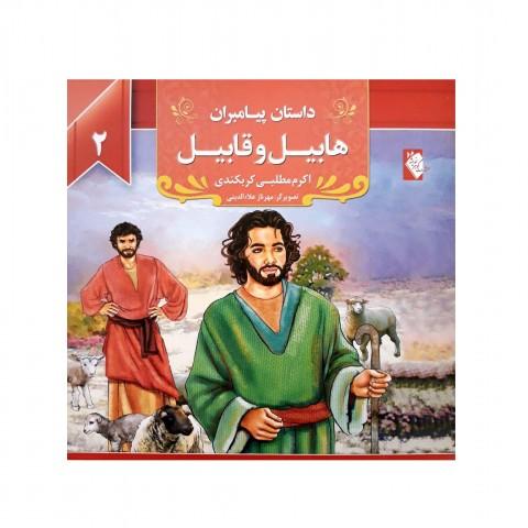 كتاب داستان پيامبران هابيل و قابيل  ( ع )