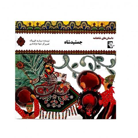 داستان هاي شاهنامه جمشيد شاه