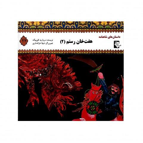داستان هاي شاهنامه هفت خان رستم 2
