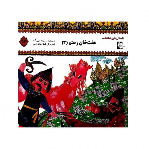 داستان هاي شاهنامه هفت خان رستم 3