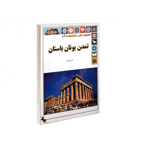 مجموعه علمي دانشنامه تمدن يونان باستان