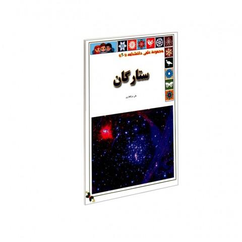 مجموعه علمي  دانشنامه  ستارگان