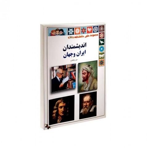 مجموعه علمي دانشنامه انديشمندان ايران جهان