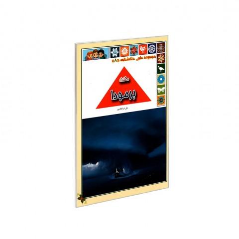 مجموعه علمي دانشنامه مثلث برمودا