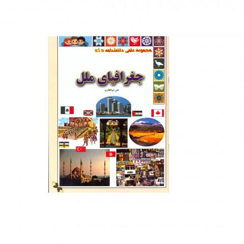 مجموعه علمي دانشنامه جغرافياي ملل