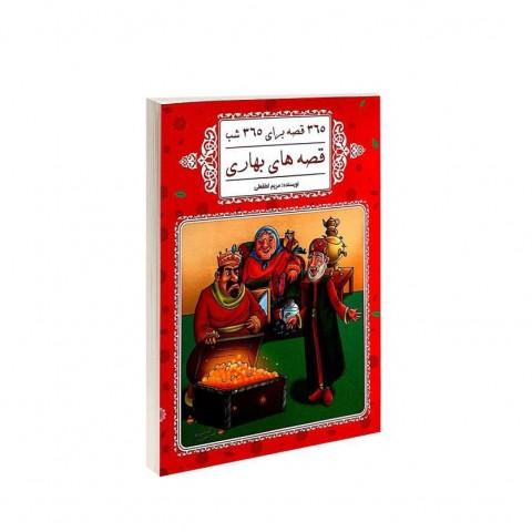 365 قصه براي 365 شب  - قصه هاي بهاري