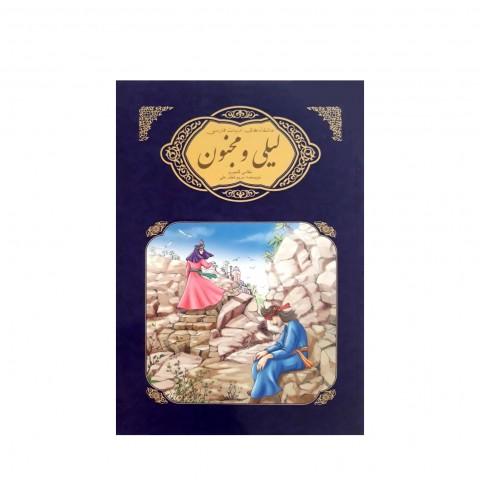 عاشقانه هاي ادبيات فارسي ليلي و مجنون