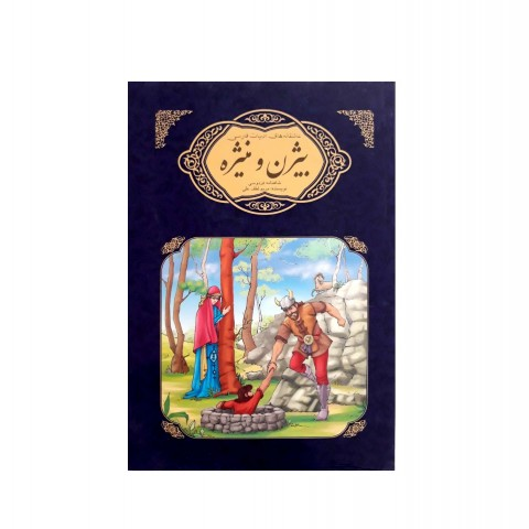 عاشقانه هاي ادبيات فارسي بيژن و منيژه