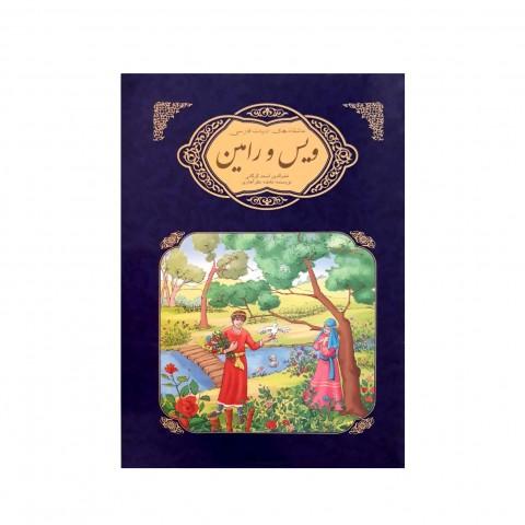 عاشقانه هاي ادبيات فارسي ويس و رامين