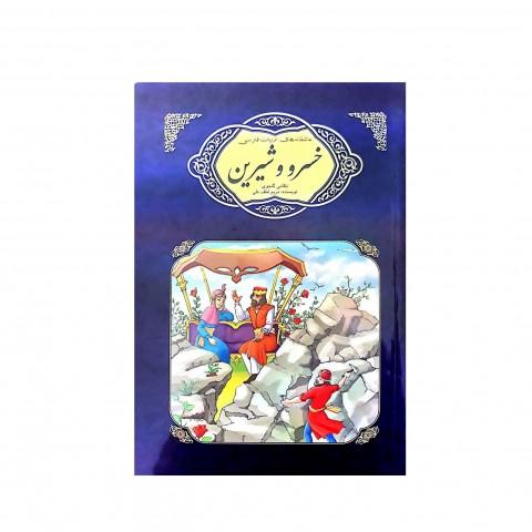 عاشقانه هاي ادبيات فارسي خسرو و شيرين