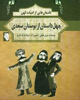 داستان هايي از ادبيات كهن  -  چهل داستان از بوستان سعدي