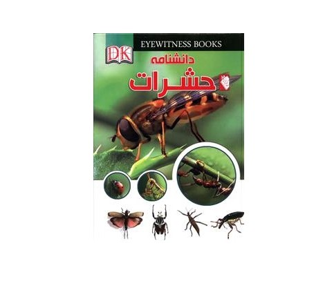 دانشنامه حشرات