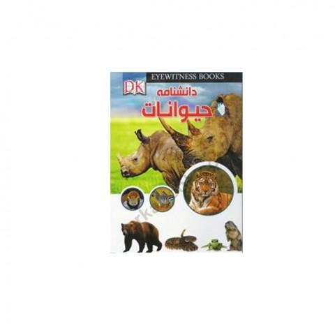 دانشنامه حيوانات