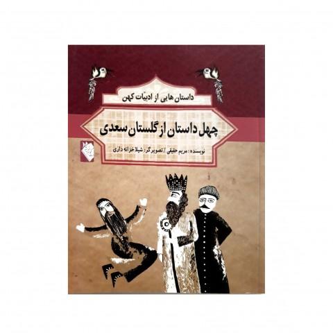 داستان هايي از ادبيات كهن  -  چهل داستان از گلستان سعدي