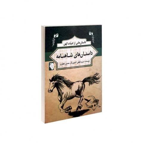 داستان هايي از ادبيات كهن  - داستان هايي از شاهنامه