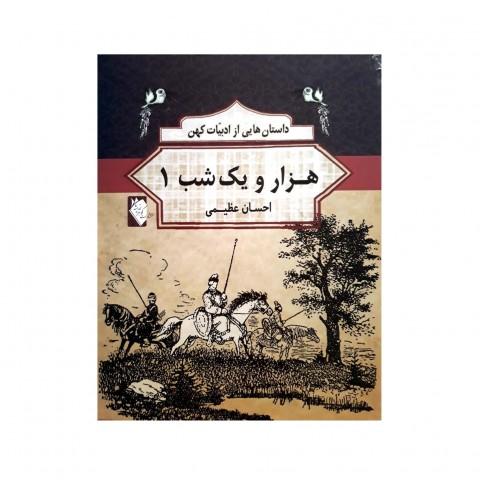 داستان هايي از ادبيات كهن  - هزار يك شب 1