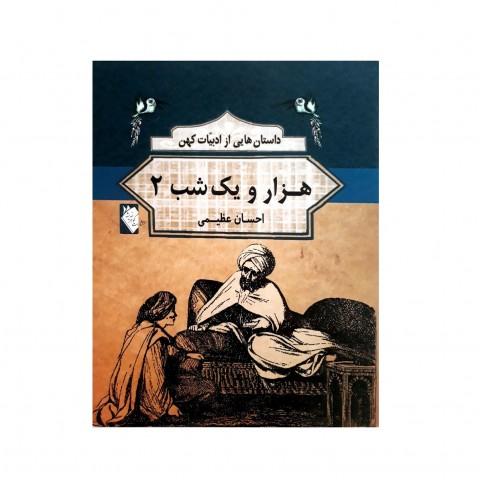 داستان هايي از ادبيات كهن  - هزار يك شب 2