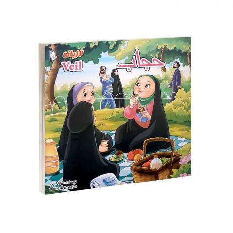 حجاب ( دو زبانه )