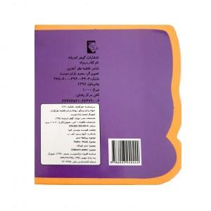 كتاب فومي روباه