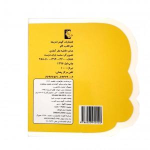كتاب فومي گاو