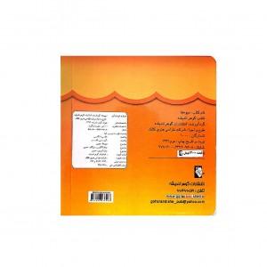كتاب مقوايي ميوه ها (دو زبانه )