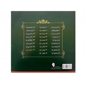 داستان پيامبران حضرت محمد(ص)