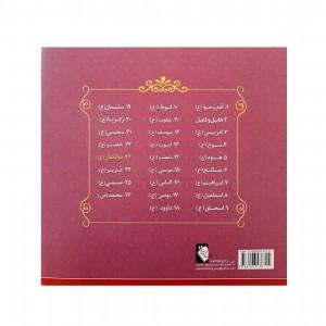 كتاب داستان پيامبران ذوالكفل ( ع )