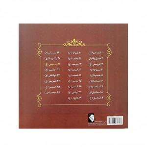 كتاب داستان پيامبران خضر ( ع )
