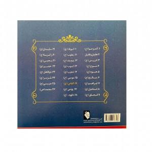 كتاب داستان پيامبران الياس ( ع )
