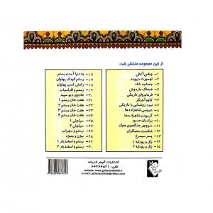 داستان هاي شاهنامه هفت خان رستم 1