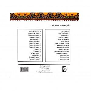 داستان هاي شاهنامه هفت خان رستم 4