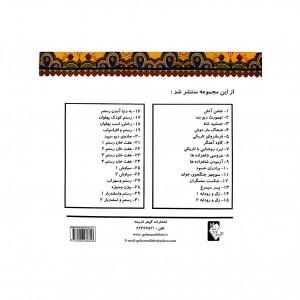 داستان هاي شاهنامه رستم اسفنديار2