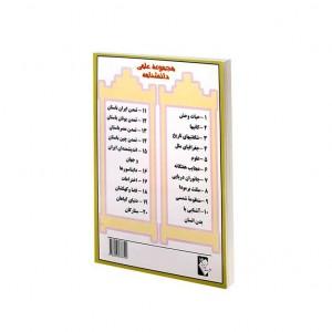 مجموعه علمي دانشنامه تمدن ايران باستان