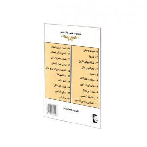 مجموعه علمي دانشنامه منظومه شمسي