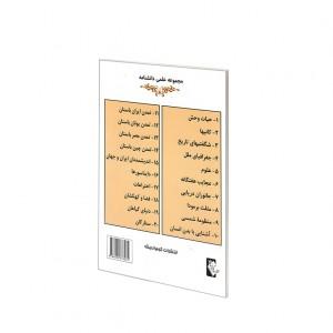 مجموعه علمي دانشنامه عجايب هفتگانه