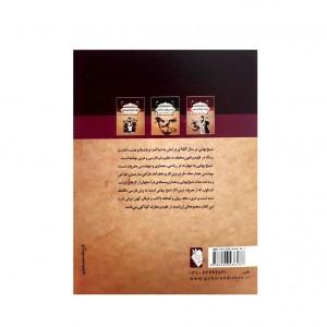 داستان هايي از ادبيات كهن - چهل و چهار داستان از كشكول شيخ بهايي