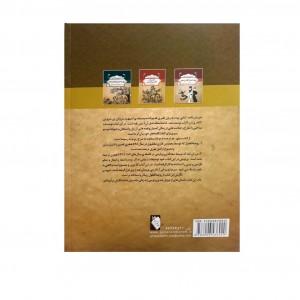داستان هايي از ادبيات كهن  -  مرزبان نامه