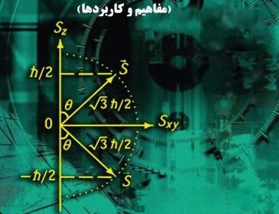 مکانیک کوانتومی