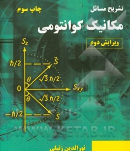 تشریح مسابل مکانیک کوانتومی