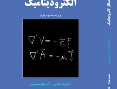 تشریح مسائل مقدمه ای بر الکترودینامیک (ویراست چهارم )