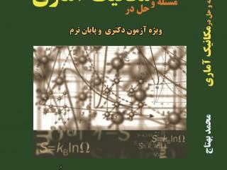 125 مساله و حل در مکانیک آماری