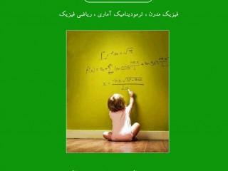 کتاب تست آیوتا2