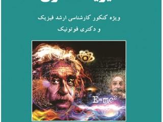 فیزیک مدرن