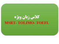 کلاس زبان MSRT&TOLIMO