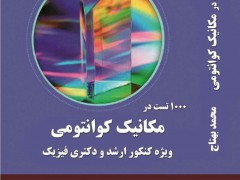 کتاب ۱۰۰۰ تست در مکانیک کوانتومی